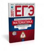 ЕГЭ-17 Математика [Тип.экз.вар.] Базовый ур. 30вар
