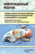 Новорожденный ребенок Издание 2