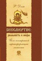 Бессмертие: реальность и мифы. 3-е изд. (обл.) Йога посмертной трансформации личности