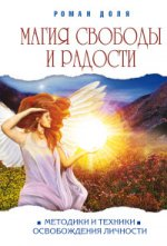 Магия свободы и радости (обл.) Методики и техники