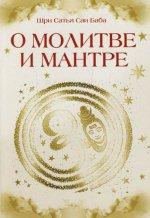 О молитве и мантре (сборник цитат из книг Сатья Саи Бабы). 3-е изд