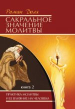 Сакральное значение молитвы Кн. 2. 6-е изд