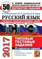 **ЕГЭ 2017 Русский язык. ТТЗ. 50 вариантов