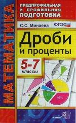 Математика 5-7кл. Дроби и проценты ( Александр Сергеевич Егоров  )