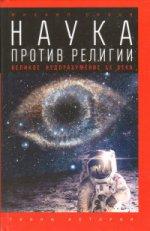 Юлиан Семенович Семенов. Наука против религии