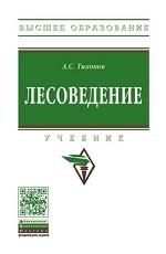 Лесоведение: Учебник А.С. Тихонов. - (Высшее образование)., (Гриф)