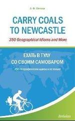 Carry Coals to Newcastle: 350 географических идиом