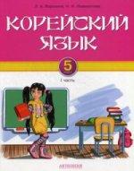 Корейский язык 5кл ч1 [Учебник]