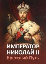 Б. А. Гиленсон. Император Николай II Крестный Путь