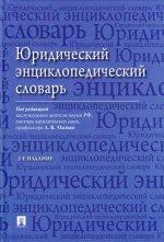 Юридический энциклопедический словарь.2изд