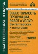 Себестоимость продукции, работ и услуг (3 изд)
