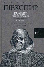 Гамлет. Сонеты