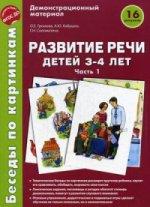 Беседы по картинкам. Развитие речи детей 3-4л (Ч1)