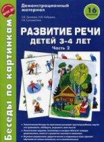 Беседы по картинкам. Развитие речи детей 3-4л (Ч2)
