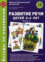 Беседы по картинкам. Развитие речи детей 3-4л (Ч3)