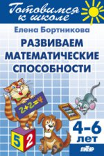 Развиваем математ. способности (для детей 4-6 лет)