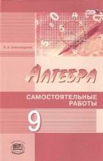 Алгебра. 9 класс. Самостоятельные работы к учебнику А. Г. Мордковича, Н. П. Николаева. ФГОС