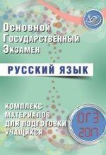 2017 ОГЭ Русский язык/Драбкина (Интеллект-Центр)