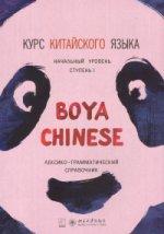 """Курс китайского языка """"Boya Chinese"""". Начальный уровень. Ступень 1. Лексико-грамматический справочник"""