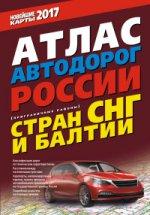 Атлас автодорог России стран СНГ и Балтии 2017