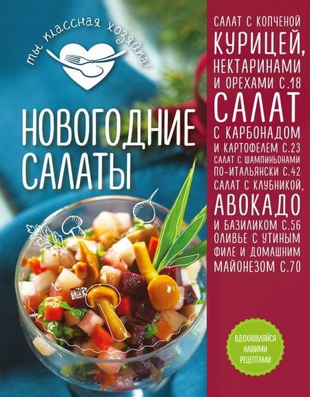 Рецепты новогодние салаты рецепты с 2017 года
