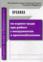 Правила по ОТ при раб. с инструментом и пр(Приказ)