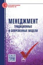 Менеджмент: традиционные и современные модели