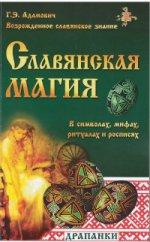 Славянская магия в символах, мифах, ритуалах
