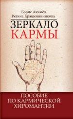 Зеркало кармы. 6 изд Пособие по карм. хиромантии