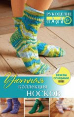 Регина Сатта. Уютная коллекция носков. Вяжем спицами