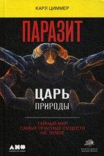 Паразит - царь природы. Тайный мир самых опасных существ на Земле. 4-е изд