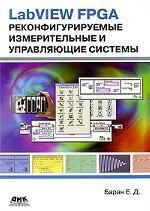 Баран Ефим Давидович. LabVIEW FPGA. Реконфигурируемые измерительные и управляющие системы 150x211
