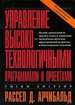 Управление высокотехнологичными программами и проектами. 3-е издание, переработанное и дополненное