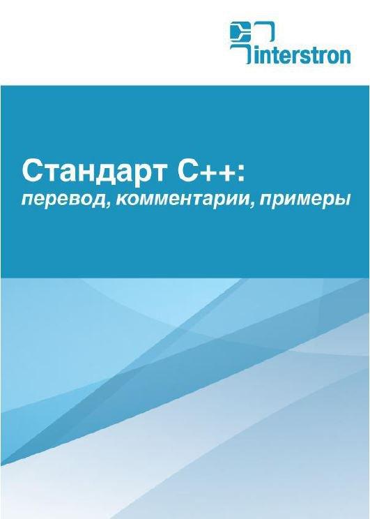 Стандарт С++: перевод, комментарии, примеры
