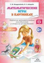 Ирина Петровна Афанасьева. Математические игры в картинках 5-6 лет