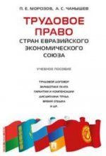 Трудовое право стран Евразийского экономического союза.Уч.пос