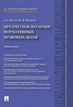 Предметная иерархия нормативных правовых актов.Монография