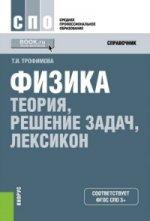 Физика: теория, решение задач, лексикон (СПО). Справочное издание