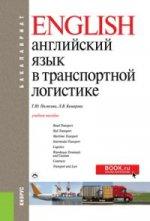 Английский язык в транспортной логистике (для бакалавров). Учебное пособие