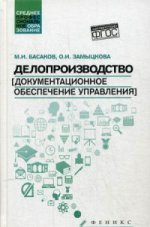 Делопроизводство (докум. обесп. управл.). Учебник