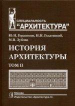 История архитектуры. Учебник. В 2-х тт. Т. 2