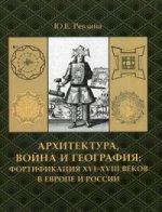 Архитектура,война и география.Фортификация XVI-XVIII веков +с/о