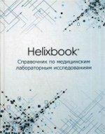 Helixbook.Справочник по медиц.лаборат.исслед
