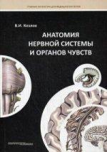 Анатомия нервной системы и органов чувств.Уч.пос