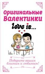 Оригинальные валентинки Love is… (10 милых пожеланий)