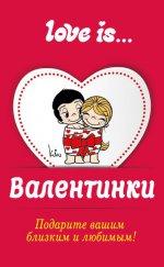 Валентинки Love is... (10 милых пожеланий)