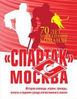 """""""Спартак"""" Москва. История хоккейного клуба"""
