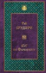 451`` по Фаренгейту (новый дизайн)