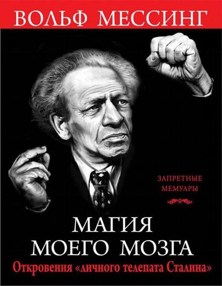 """Магия моего мозга. Откровения """"личного телепата Сталина"""""""