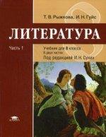 Ч. 1 Литература: учебник для 8 класса: ФГОС: В 2 ч. (3-е изд.)